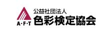 公益社団法人 色彩検定協会
