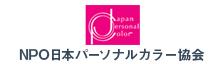 NPO 日本パーソナルカラー協会