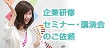 企業研修・セミナー・講演会のご依頼