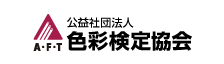 公益社団法人 色彩検定協会