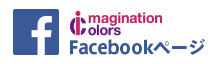 imagination-colors オフィシャルfacebookページ