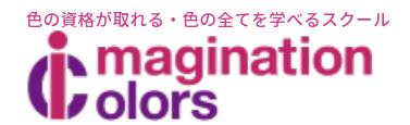 大阪パーソナルカラー養成スクール| Imagination Colors®(色彩教育/カラー研修・セミナー)