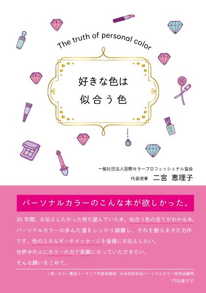 【二宮恵理子様】表紙WEB用