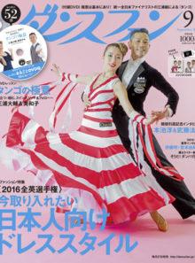 dancefan_201609_400