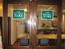 OAP文化教室