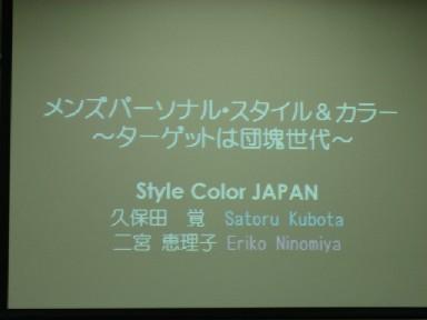 日本色彩学会②
