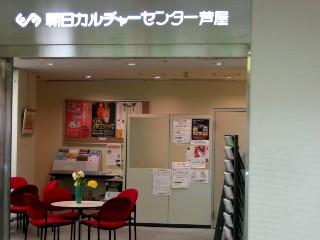 朝日カルチャーセンター 芦屋